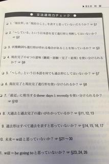 文法運用力チェック.jpg